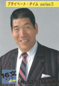 1990s Giant Baba Forever Memorial Cards (Japan)